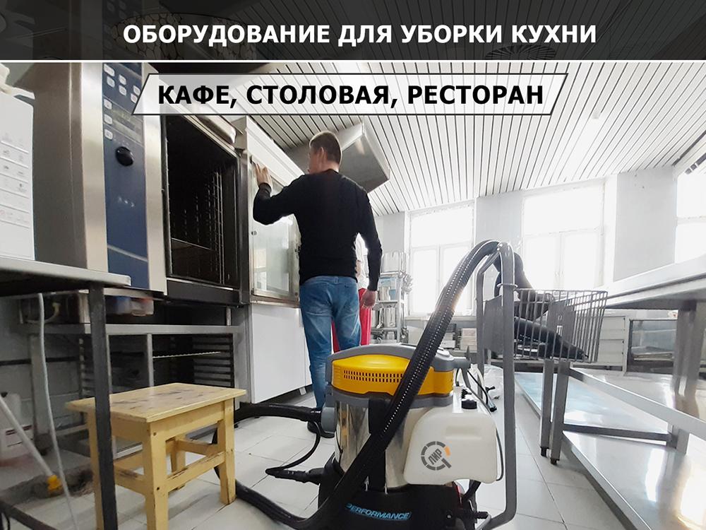 Оборудование для уборки кафе, ресторана, столовой