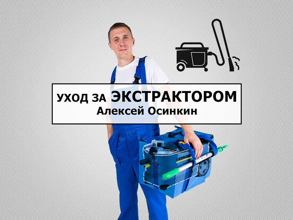 Обслуживание экстрактора (моющего пылесоса)