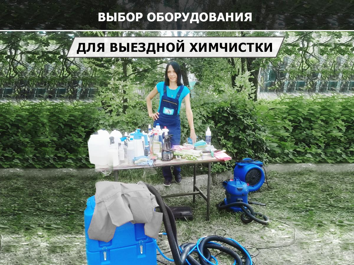 Выбор оборудования для химчистки