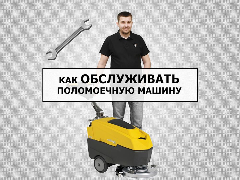 Договор на то и ремонт поломоечных машин