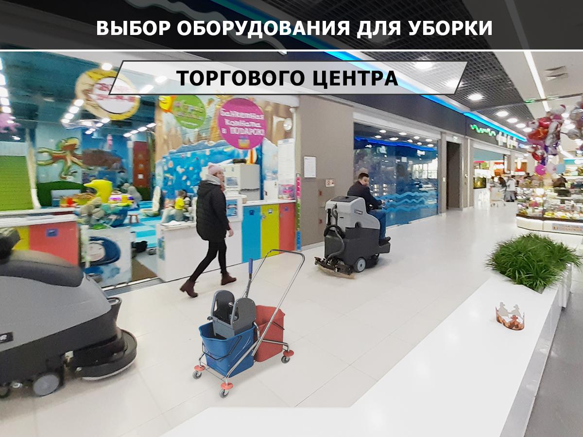 Выбор оборудования для уборки Торгового центра