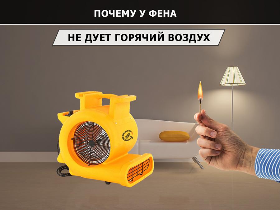 Фен сушка для мебели (ковров) и горячий воздух