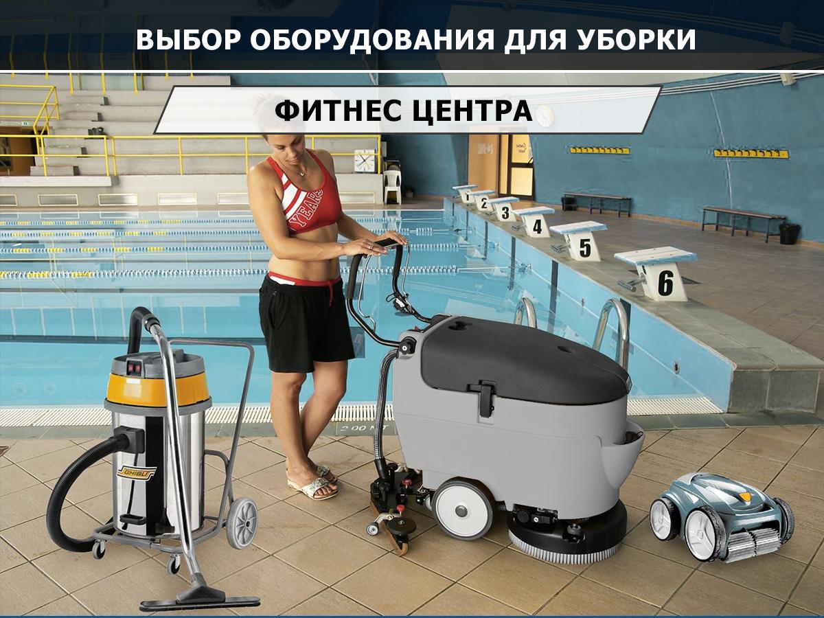 Выбор оборудования для уборки спортивных залов