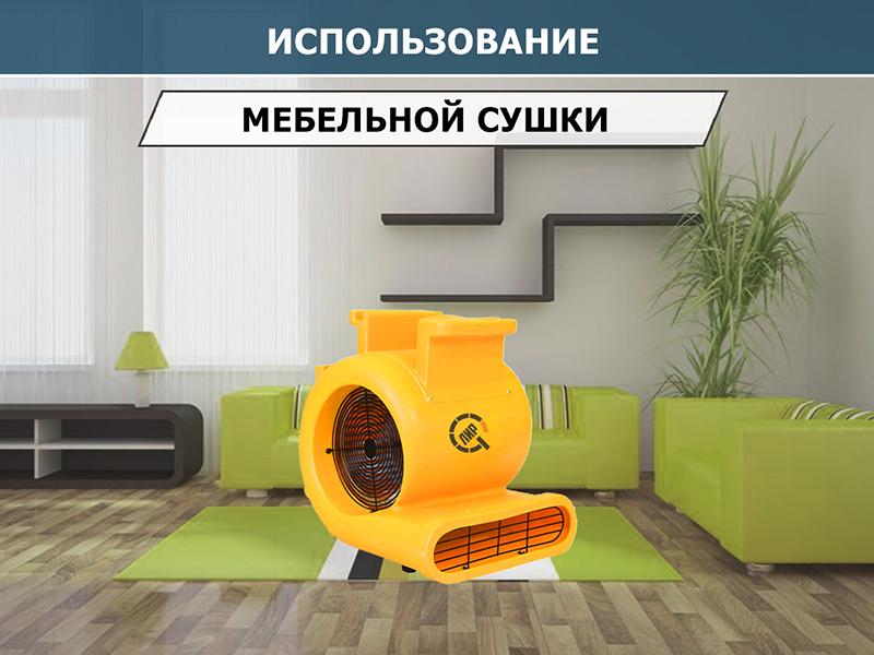 Фен для мебели